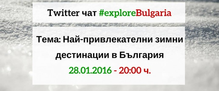 The first Twitter chat for 2016
