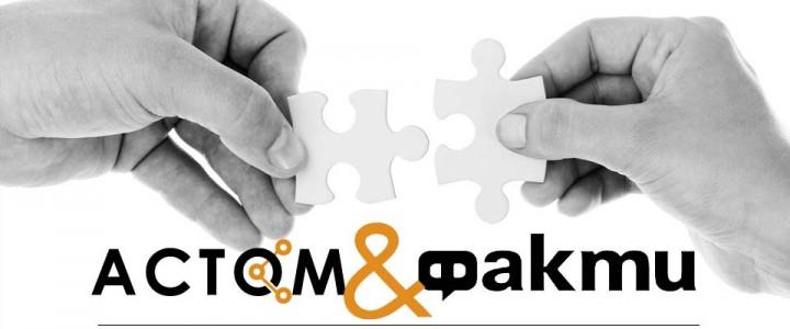 АСТОМ и Факти обявяват партньорството си