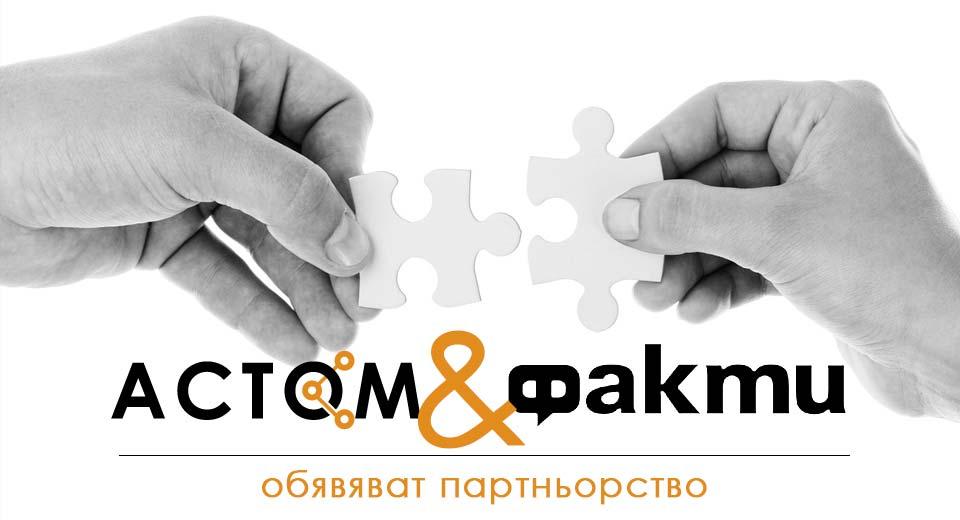 Астом и Факти обявяват партньорство