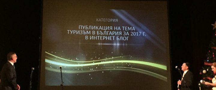 Блогър от АСТОМ грабна наградата на Министерството на туризма за най-добра публикация в блог