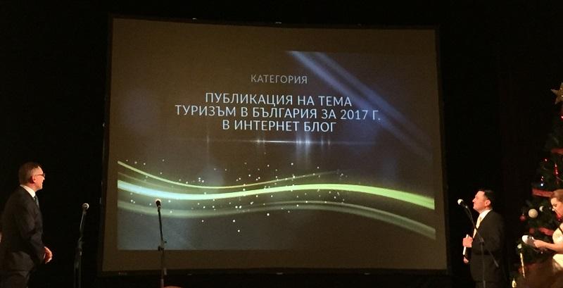 Награди на министерството на туризма