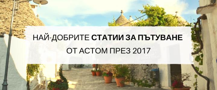 Най-добрите статии за пътуване от АСТОМ през 2017 г.