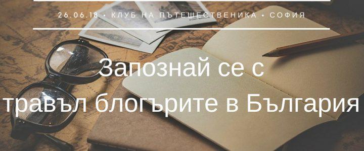 Запознай се с българските травъл блогъри на 26 юни в София
