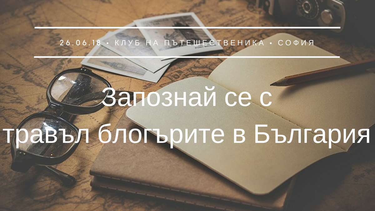 Среща на българските травъл блогъри (1)