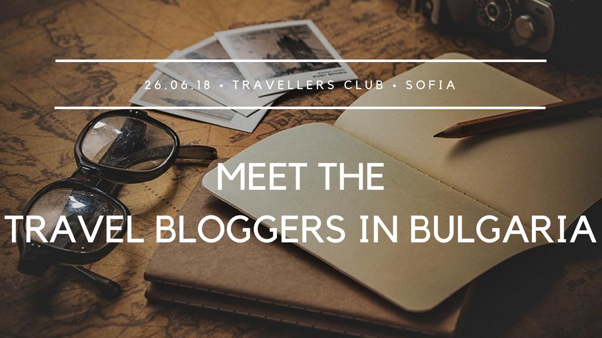 Среща на българските травъл блогъри