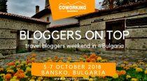Каним ви на първата (не)конференция за травъл блогъри в Банско – 5-7 октомври 2018