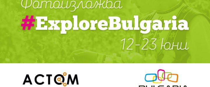 Фотоизложба #ExploreBulgaria