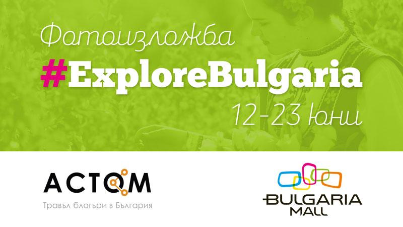 Explore-Bulgaria-800