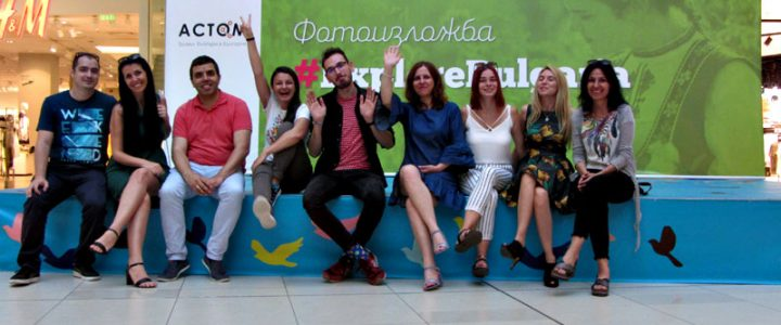 Открихме първата фотоизложба на травъл блогърите от АСТОМ под мотото #ExploreBulgaria!
