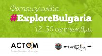 Фотоизложбата #ExploreBulgaria идва в Пловдив на 12 септември