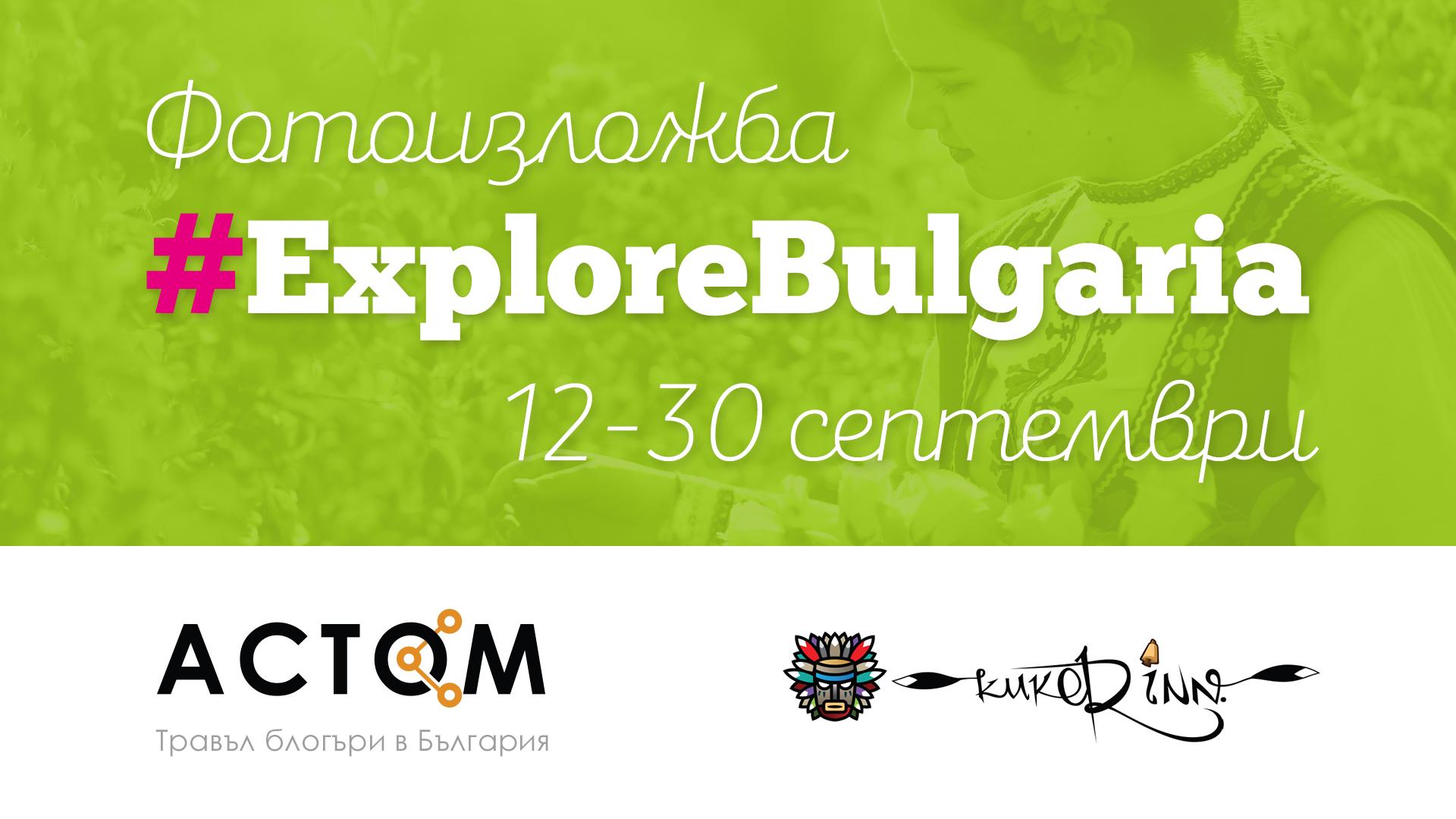 Explore-Bulgaria-1920x1080