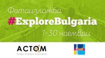 Фотоизложбата #ExploreBulgaria идва във Варна на 1 ноември